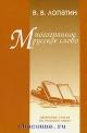 Многогранное русское слово. Избранное